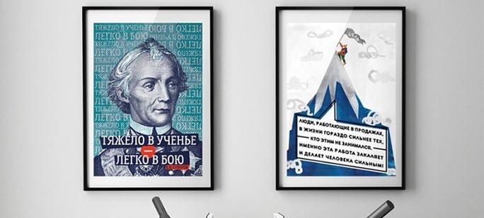 Мотивационный постер г.Минск