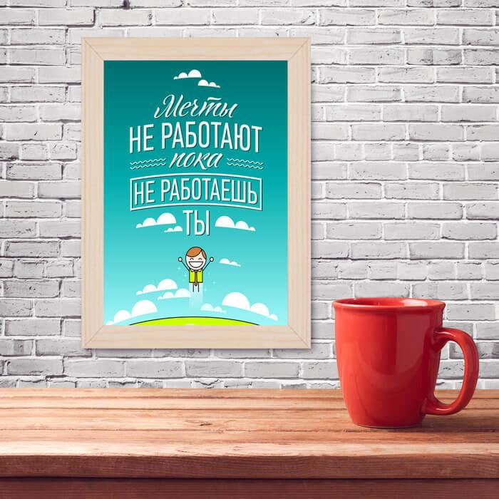 """Мотивационный плакат """"Мечты не работают"""""""