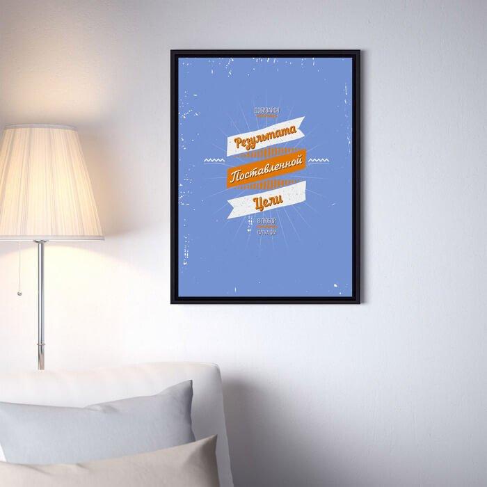 Синий мотивационный постер
