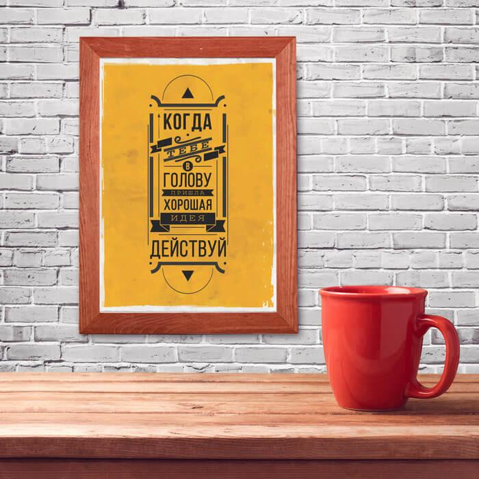 Мотиваицонные постеры купить в интернет-магазине