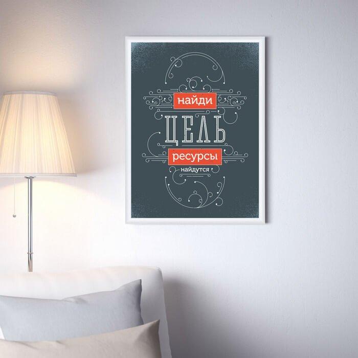 Мотивационный постер Найди цель