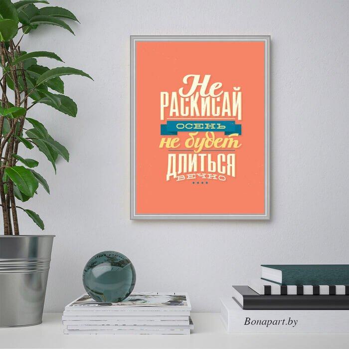 Плакат в офис для сотрудников не раскисай